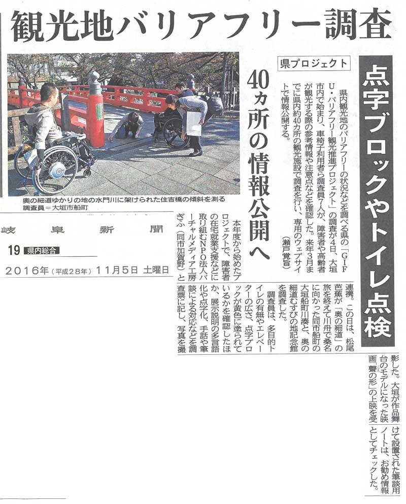 平成28年11月5日 岐阜新聞 県内版