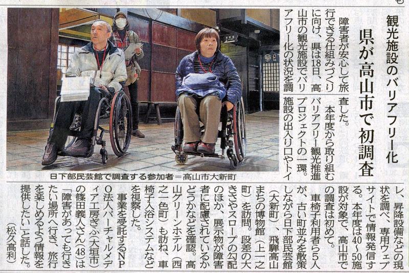 岐阜新聞11月19日(土)飛騨