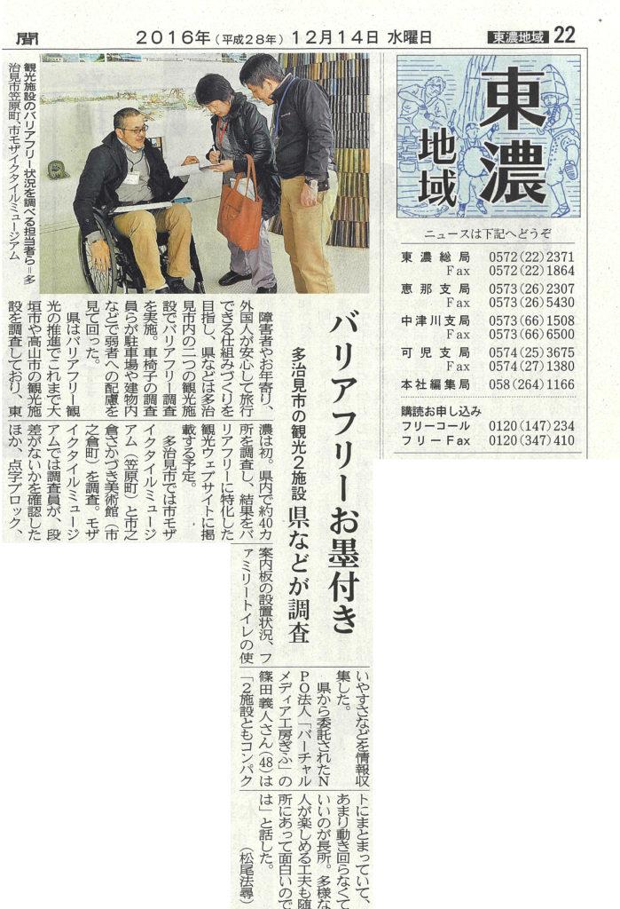 平成28年12月14日 岐阜新聞 東濃版
