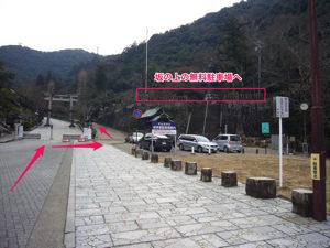 坂の上の無料駐車場の入口