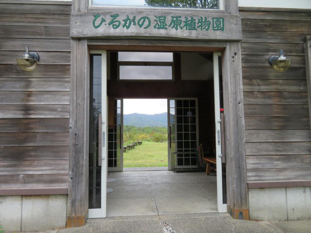 ひるがの湿原植物園 入り口