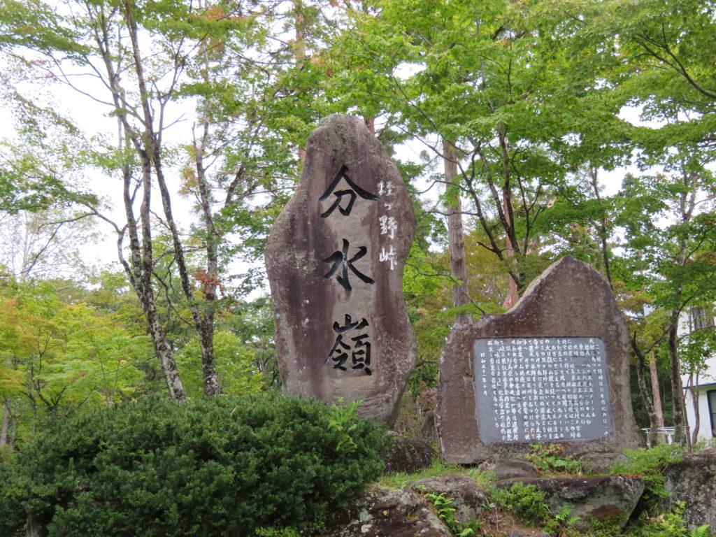 ひるがの分水嶺公園 石碑