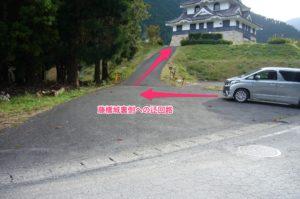 急斜面の迂回路