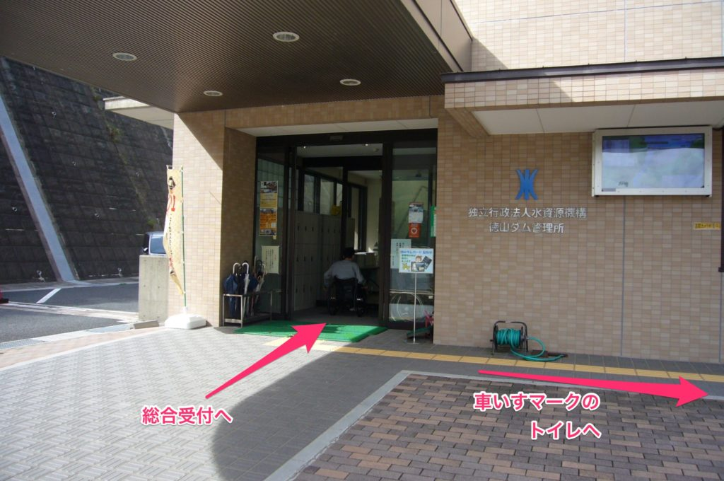 徳山ダム管理所