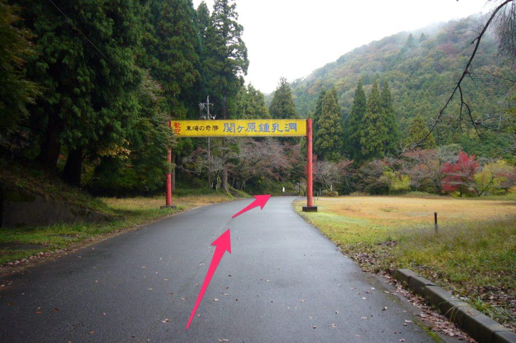 関ケ原鍾乳洞の大看板