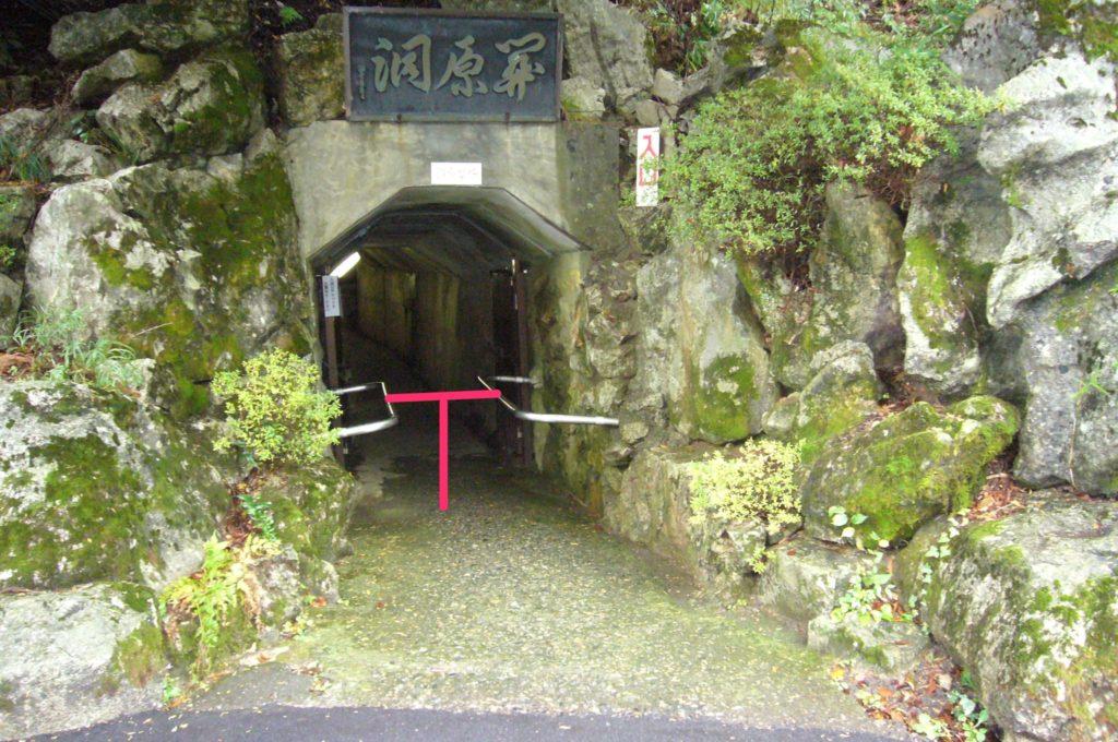 鍾乳洞の入口