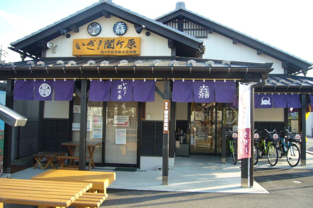 関ケ原駅前観光交流館