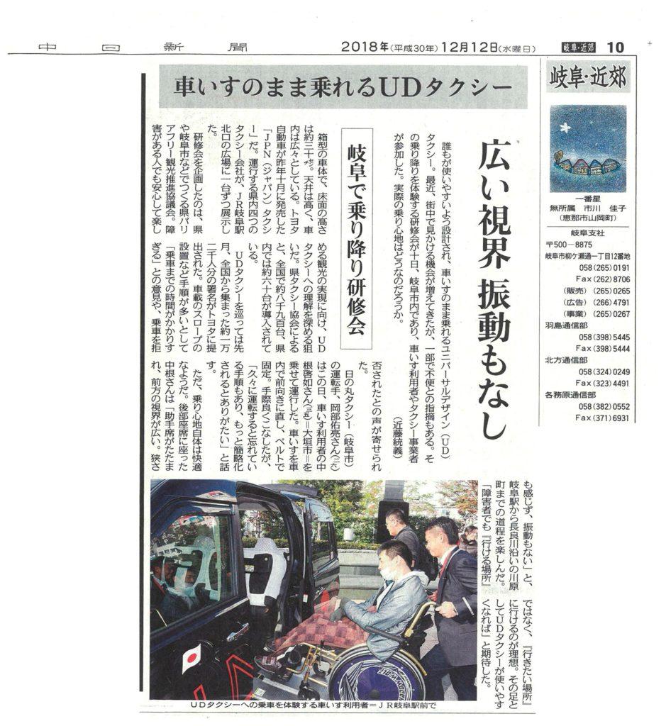 ユニバーサルデザインタクシー研修会 新聞記事