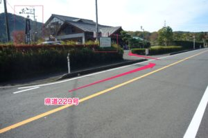 「エコミュージアム関ケ原」の看板
