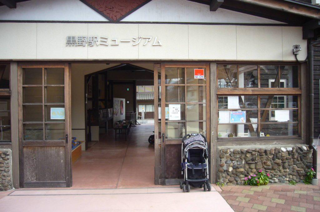 黒野駅ミュージアムの出入り口