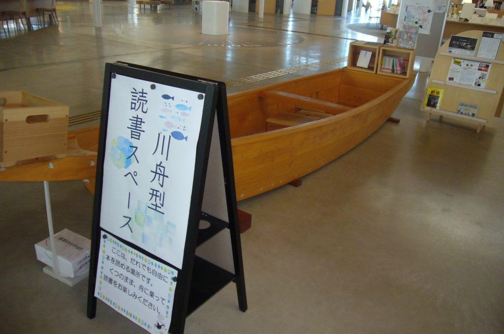 川舟型読書スペース