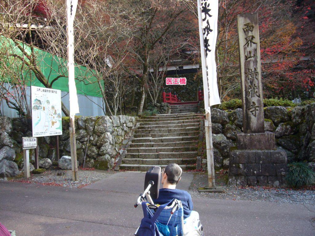 正門入り口の石段