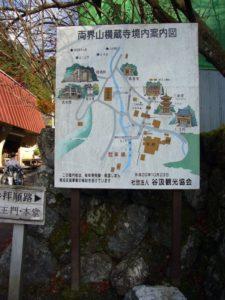 横蔵寺境内案内図