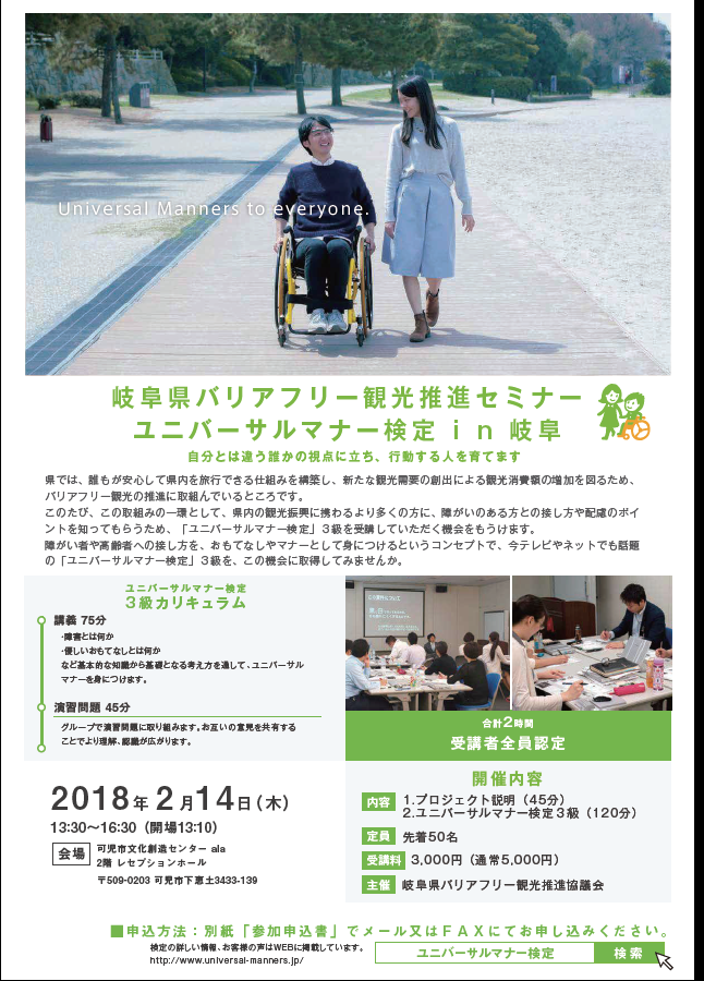 ユニバーサルマナー検定in岐阜