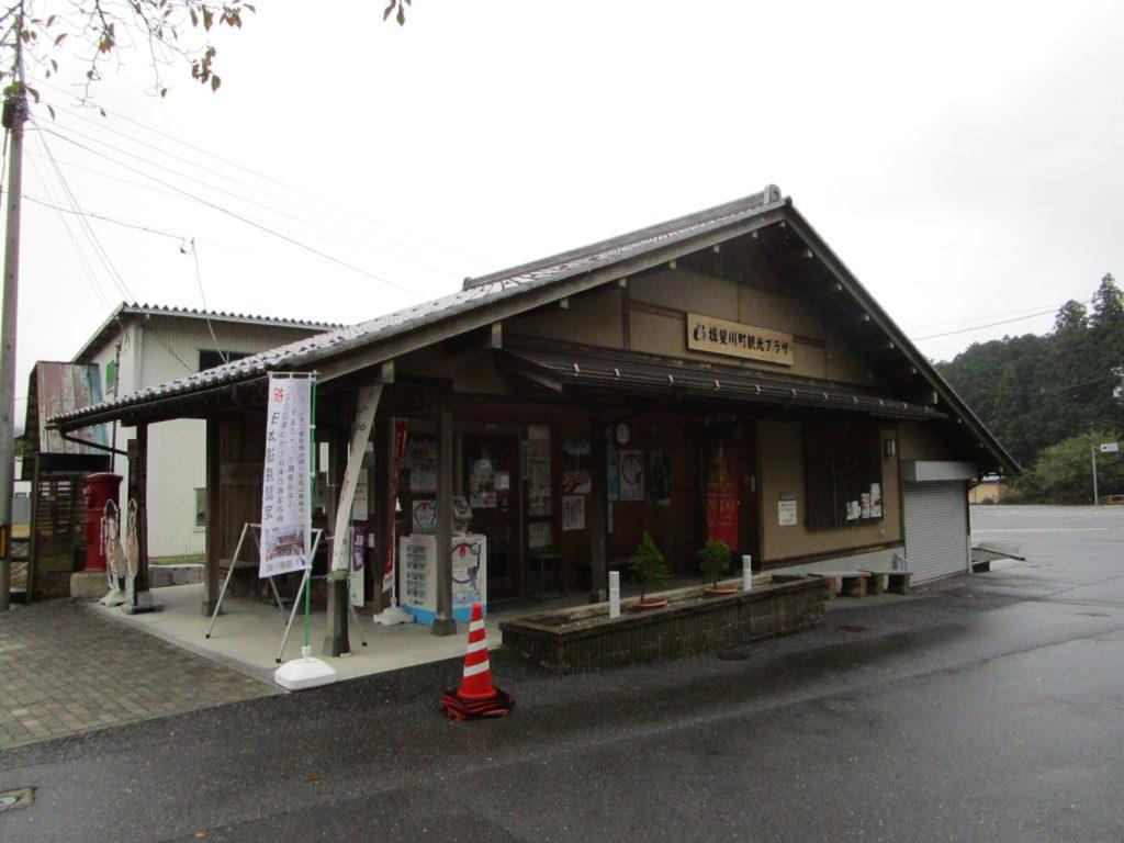 揖斐川町観光プラザの全景